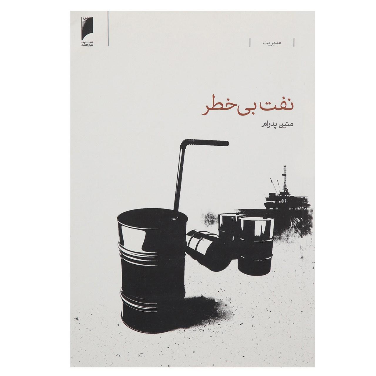کتاب نفت بی خطر اثر متین پدرام