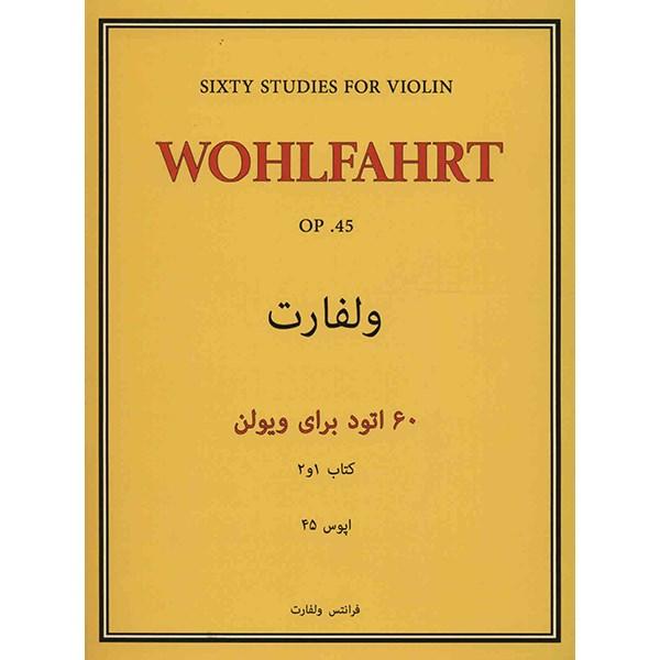 خرید                      کتاب ولفارت: 60 اتود برای ویولن اپوس 45 - کتاب 1 و 2 اثر فرانتس ولفات
