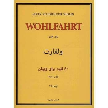 کتاب ولفارت: 60 اتود برای ویولن اپوس 45 - کتاب 1 و 2 اثر فرانتس ولفات
