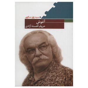 کتاب آغوش حروف آهسته آزادی اثر سید علی صالحی