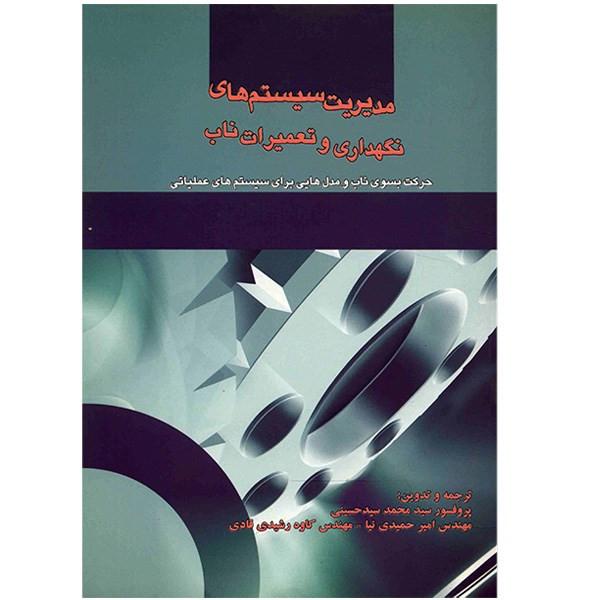 کتاب مدیریت سیستم های نگهداری و تعمیرات ناب اثر آدولفو کرسپو مارکز
