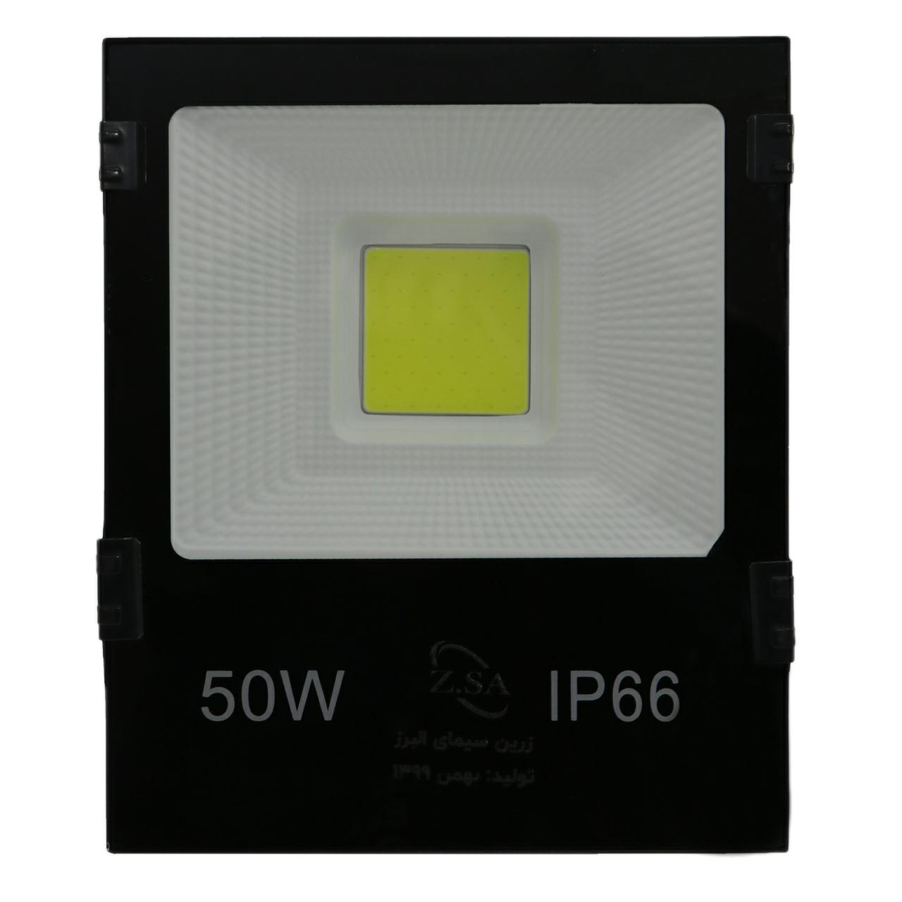 پرژکتور 50 وات زرین سیمای البرز کد IP66_EC