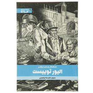کتاب الیور توییست اثر چارلز دیکنز