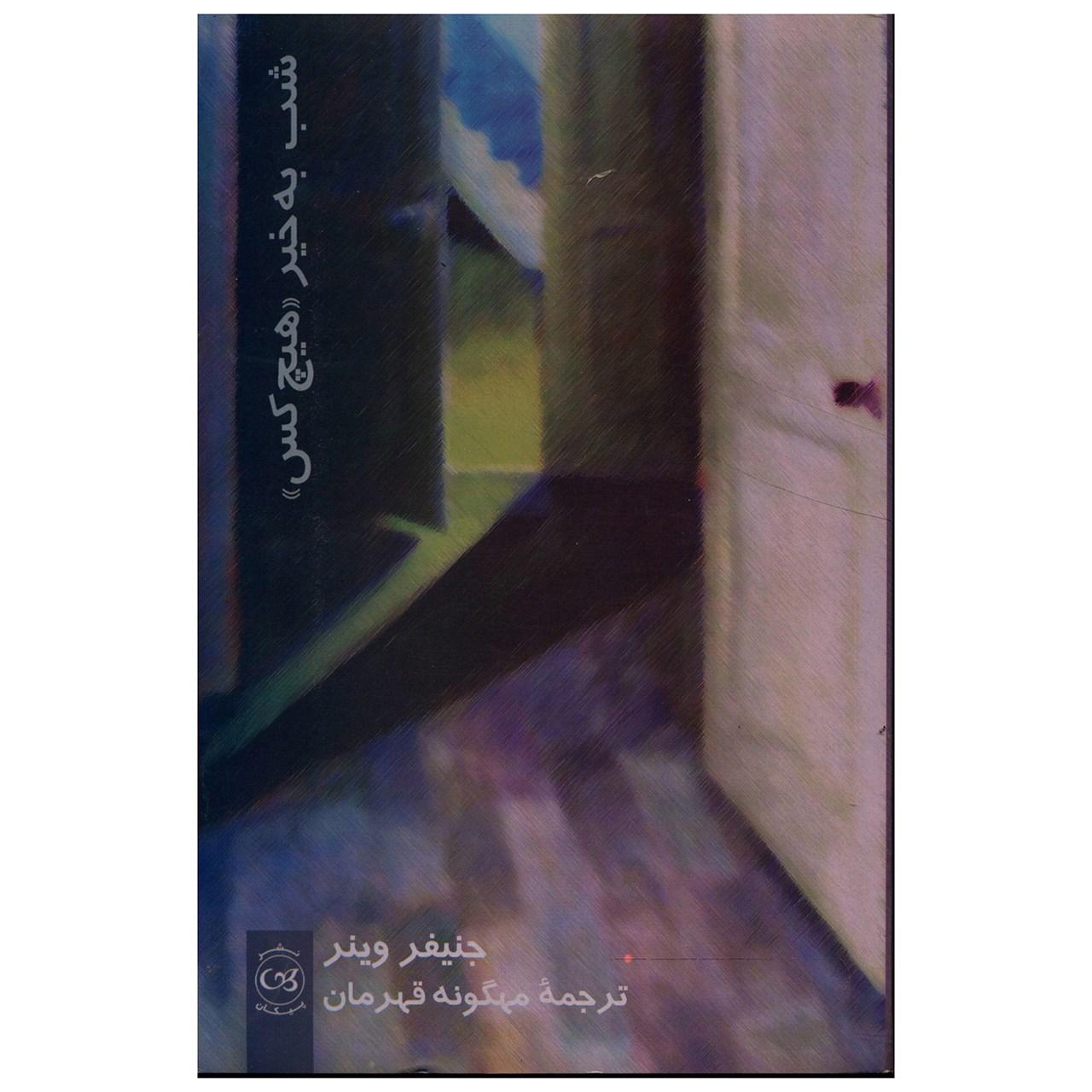 کتاب شب به خیر هیچ کس اثر جنیفر وینر
