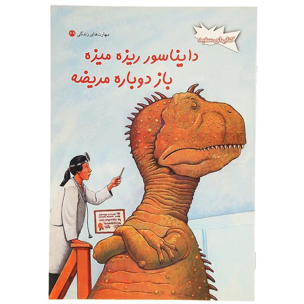 کتاب مهارت های زندگی 49 دایناسور ریزه میزه اثر جین یولن