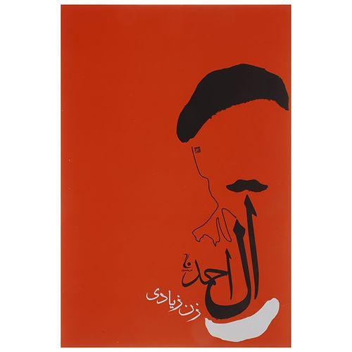 کتاب زن زیادی اثر جلال آل احمد