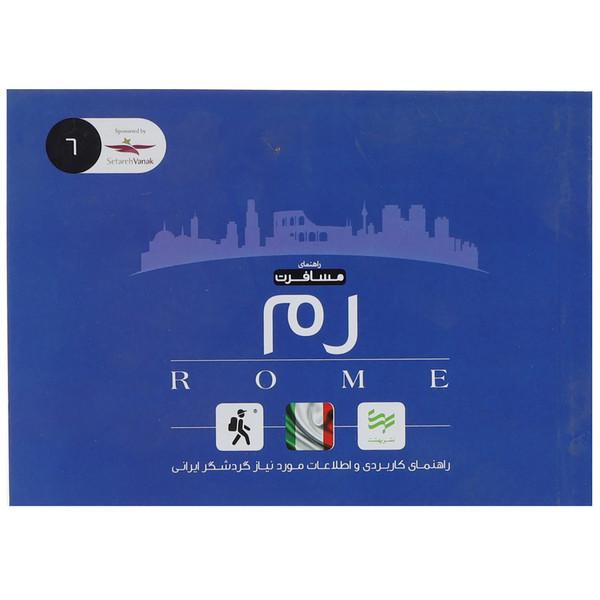 کتاب راهنمای مسافرت رم اثر امیر صرامی