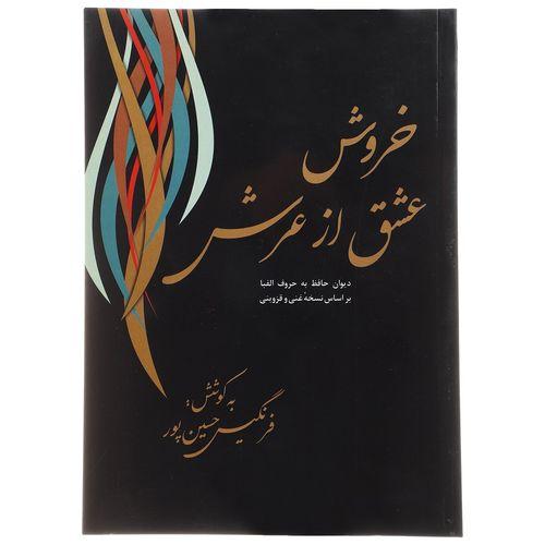 کتاب خروش عشق از عرش اثر شمس الدین محمد حافظ شیرازی