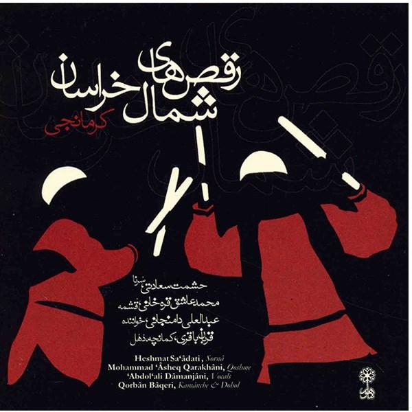 آلبوم موسیقی رقص های شمال خراسان (کرمانجی) - عبدالعلی دامنجانی