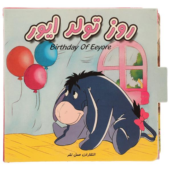 کتاب روز تولد ایور