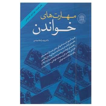کتاب مهارت های خواندن  اثر بهرام طوسی