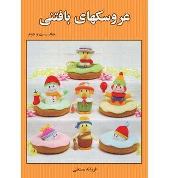 کتاب عروسکهای بافتنی جلد 22 اثر فرزانه مستعلی