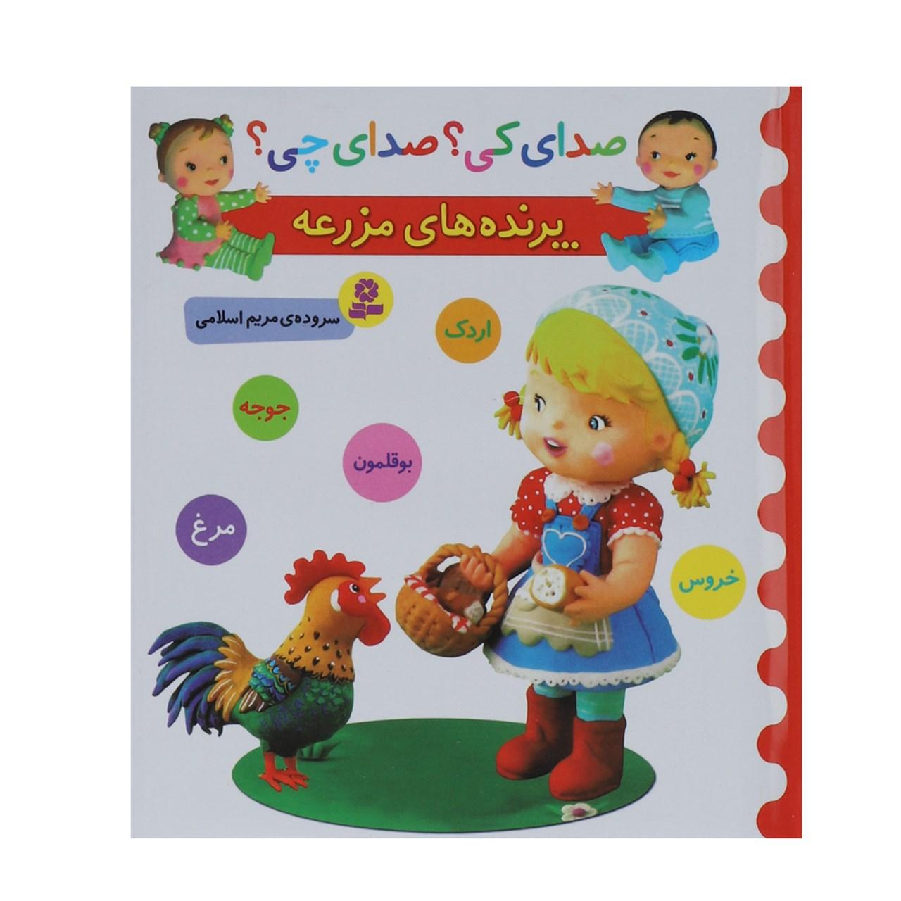 خرید                      کتاب صدای کی؟صدای چی؟ پرنده های مزرعه اردک بوقلمون اثر مریم اسلامی
