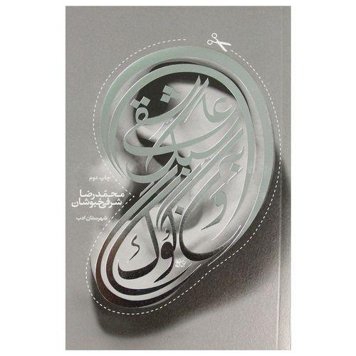 کتاب عاشقی به سبک ونگوک اثر محمدرضا شرفی خبوشان