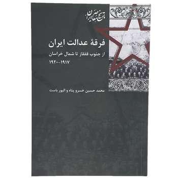 کتاب فرقه عدالت ایران اثر محمد حسین خسروپناه