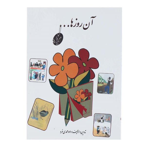 کتاب آن روزها - فارسی دوم دبستان اثر داوود محمدی فرد