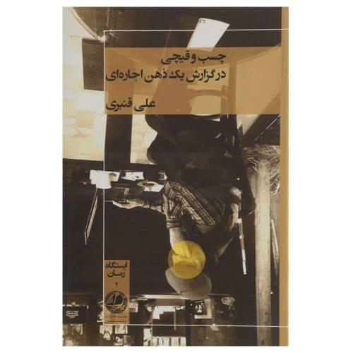کتاب چسب و قیچی در گزارش یک ذهن اجاره ای اثر علی قنبری