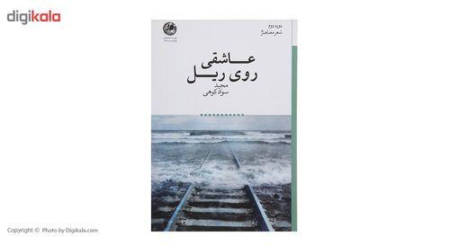 کتاب عاشقی روی ریل اثر مجید سوادکوهی