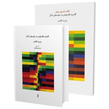 کتاب کاربرد هارمونی در موسیقی تنال اثر رابرت گالدن انتشارات ماهور دوره 2 جلدی