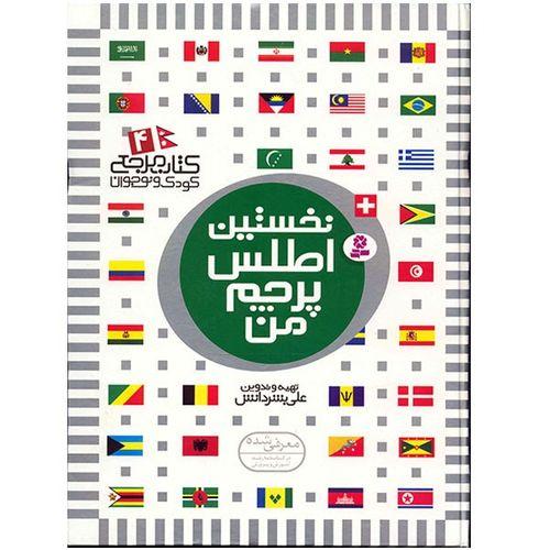 کتاب نخستین اطلس پرچم من اثر علی بشر دانش