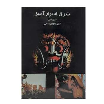 کتاب شرق اسرارآمیز اثر لیلیان دانیلز