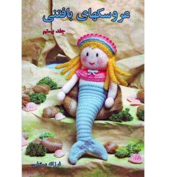 کتاب عروسکهای بافتنی جلد 20 اثر فرزانه مستعلی