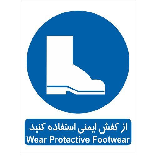 برچسب از کفش ایمنی استفاده کنید