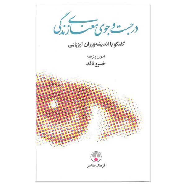 کتاب در جست و جوی معنای زندگی اثر خسرو ناقد انتشارات فرهنگ معاصر