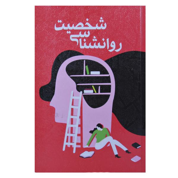 کتاب روانشناسی شخصیت اثر زهرا یثربی نشر توساکو