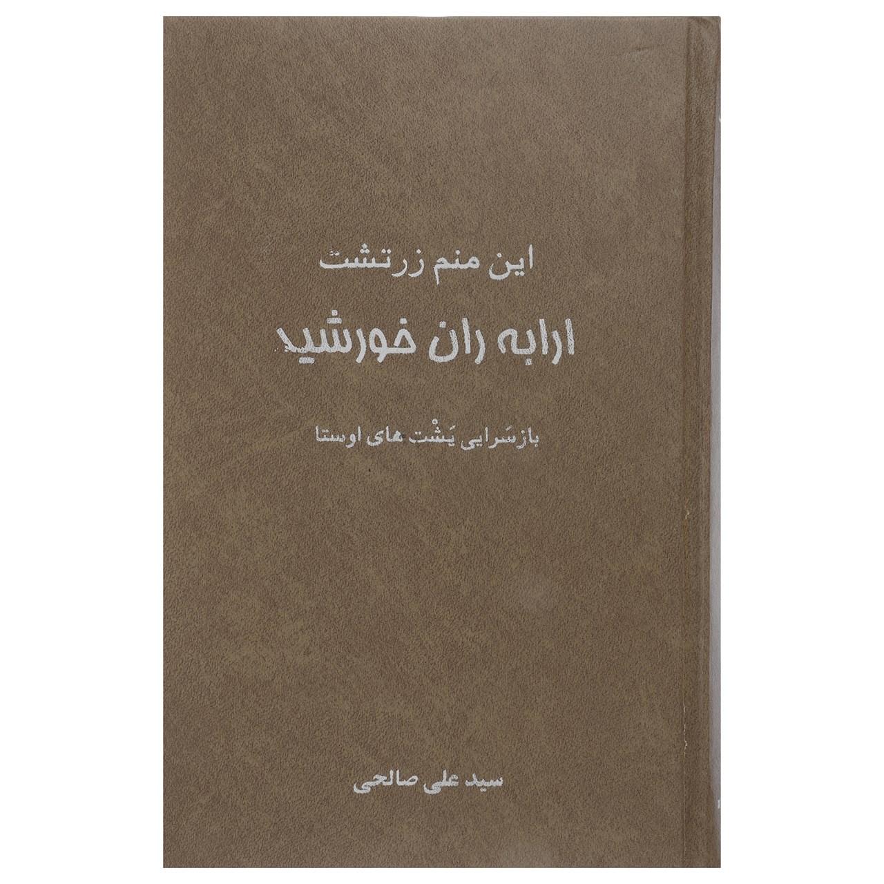 کتاب این منم زرتشت ارابه ران خورشید اثر علی صالحی
