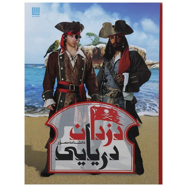 کتاب دانشنامه مصور دزدان دریایی اثر ریچارد پلات