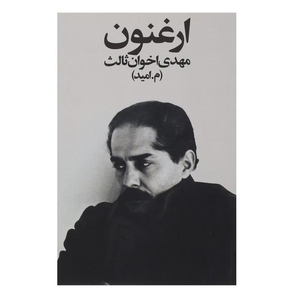 کتاب ارغنون اثر مهدی اخوان ثالث