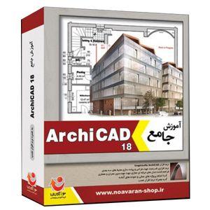 آموزش ArchiCAD 18