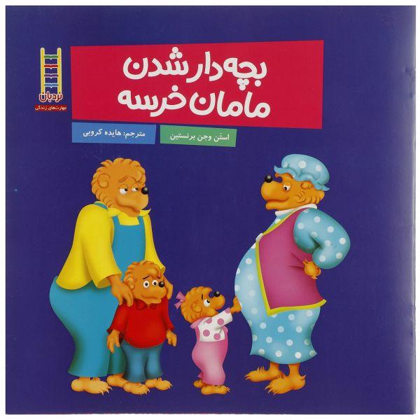 کتاب بچه دار شدن مامان خرسه اثر استن برنستین
