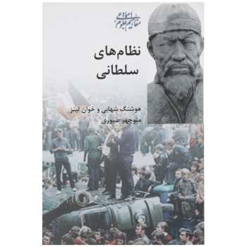 کتاب نظام های سلطانی اثر هوشنگ شهابی