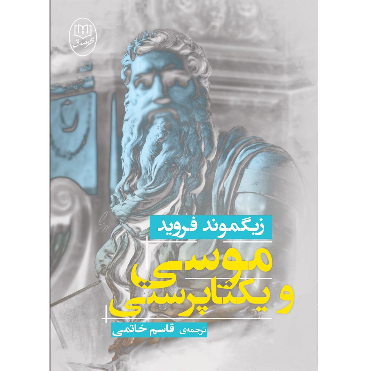خرید                      کتاب موسی و یکتاپرستی اثر زیگموند فروید