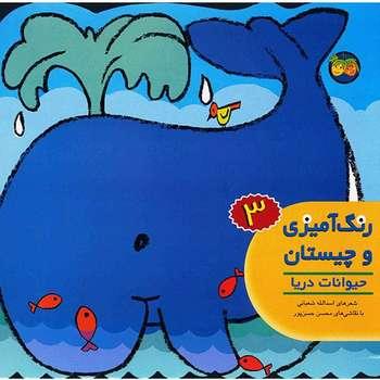 کتاب رنگ آمیزی و چیستان 3 حیوانات دریا اثر اسدالله شعبانی