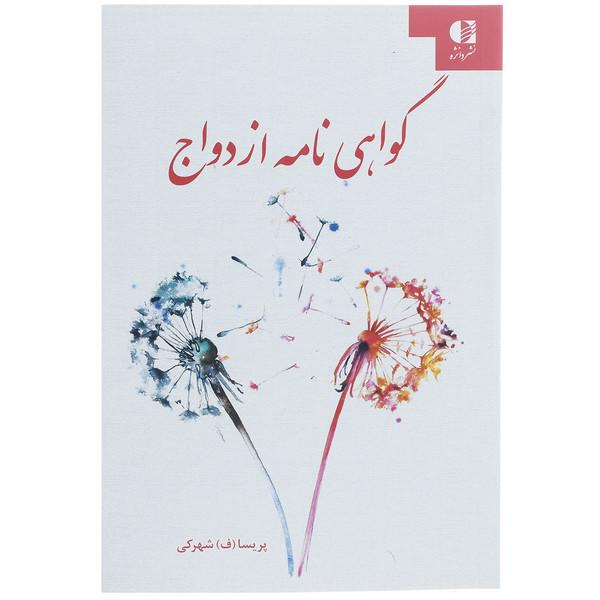 کتاب گواهی نامه ازدواج اثر پریسا شهرکی