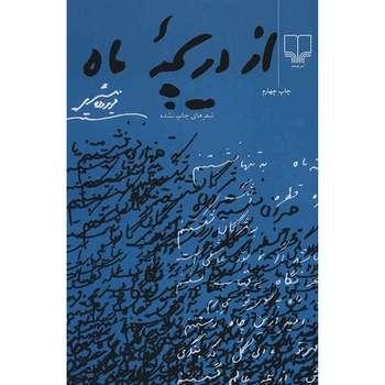کتاب  از دریچه ماه اثر فریدون مشیری