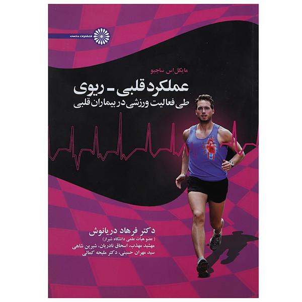 کتاب عملکرد قلبی ریوی طی فعالیت ورزشی در بیماران قلبی اثر مایکل اس ساجیو