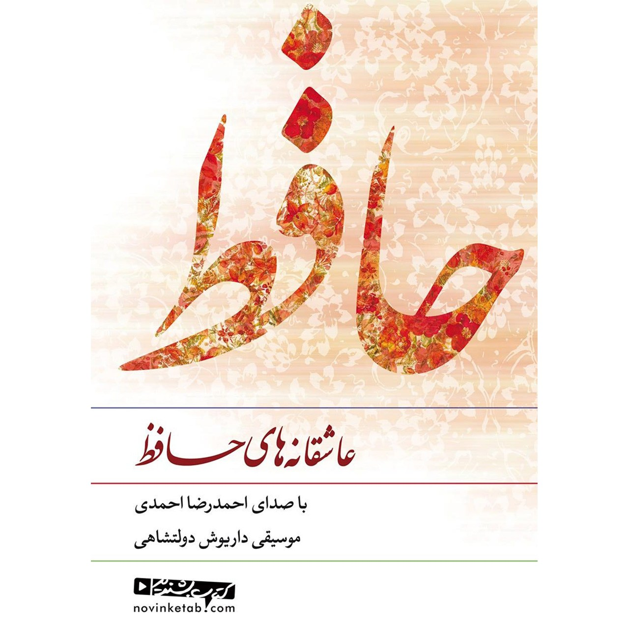 کتاب صوتی عاشقانه های حافظ اثر احمد رضا احمدی