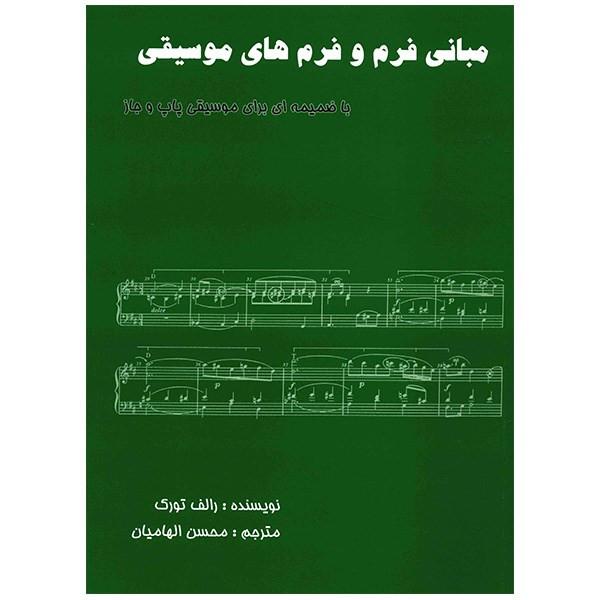 کتاب مبانی فرم و فرم های موسیقی اثر رالف تورک