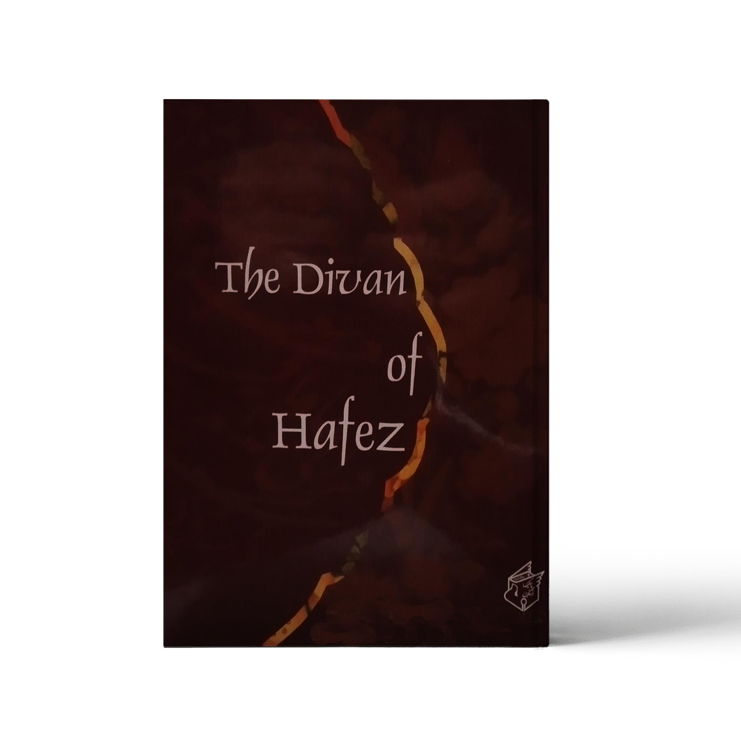 کتاب دیوان حافظانتشارات پیک فرهنگ