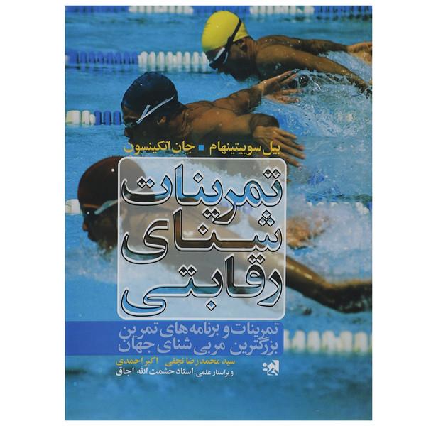 کتاب تمرینات شنای رقابتی اثر بیل سوییتینهام