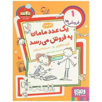 کتاب یک عدد مامان به فروش می رسد اثر کاره سانتوس