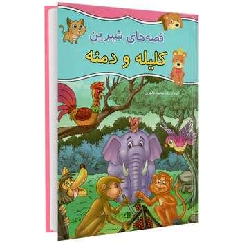 کتاب قصه های شیرین کلیله و دمنه اثر محمد طاهری