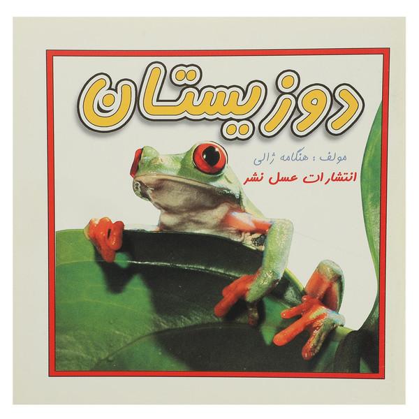 کتاب دوزیستان اثر هنگامه ژالی