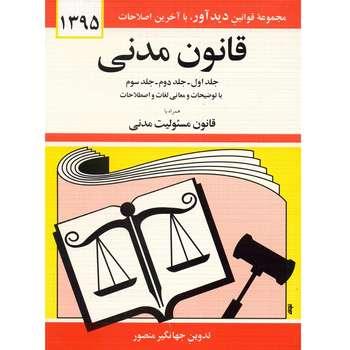 کتاب قانون مدنی اثر جهانگیر منصور
