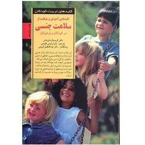 کتاب کلیدهای آموزش و مراقبت از سلامت جنسی در کودکان و نوجوانان اثر کریستال دفریتاس