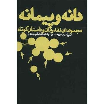 کتاب دانه و پیمانه اثر علی اشرف درویشیان